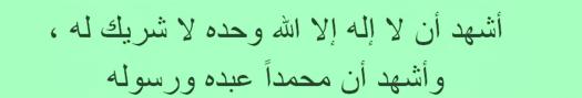 shahadah