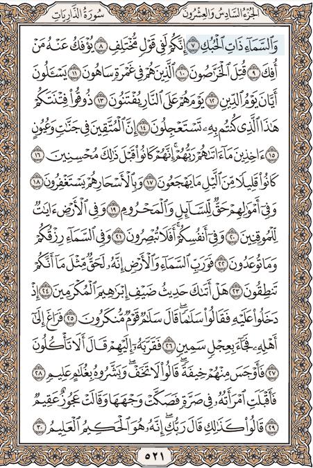 zariyat 2