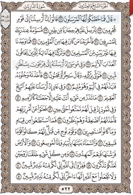 zariyat 3